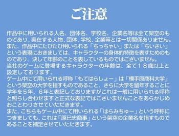 gotyuui.jpg